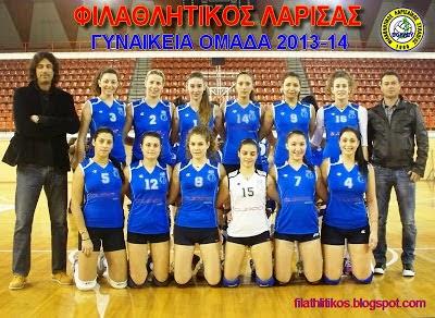 Aγωνιστική περίοδος 2013-14