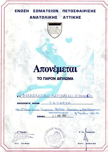 ΔΙΠΛΩΜΑ ΠΑΓΚ 1992 (1)