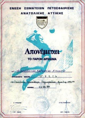 ΔΙΠΛΩΜΑ ΠΑΓΚ 1994 (1)
