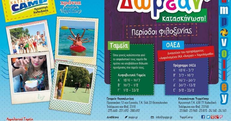 Συνεργασία Φιλαθλητικού-Yuppi για αθλητικό camp volley καλοκαιριού