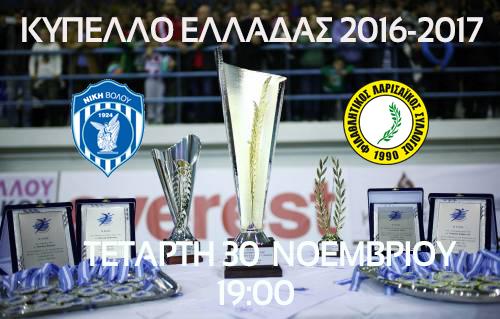 Ορίσθηκε η ημέρα και ώρα διεξαγωγής του αγώνα Κυπέλλου