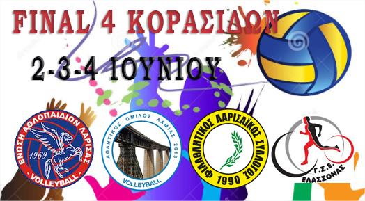 Αποτελέσματα 2ης Ημέρας Final-4 Κορασίδων ΕΣΠΕΚΕΛ 2017