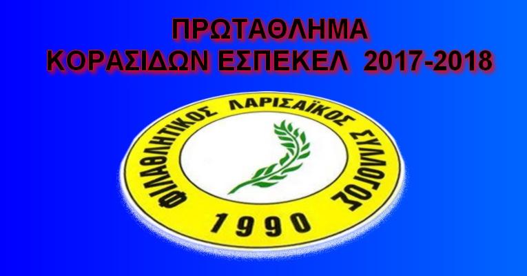 Ξεκινάνε τα Πρωταθλήματα Κορασίδων Α΄και Β΄Ομάδων της ΕΣΠΕΚΕΛ (2017-2018)
