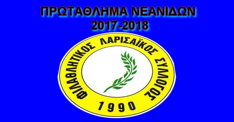 Πρόγραμμα Αγώνων  Νεανίδων  Φιλαθλητικού Αγωνιστικής Περιόδου 2017-18