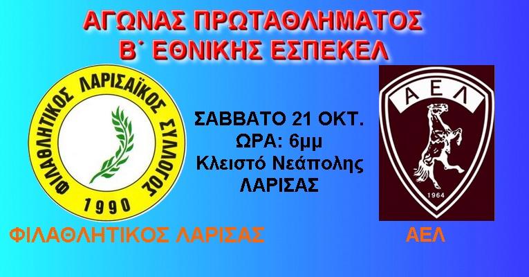 Ξεκινάει το Επόμενο Σάββατο 21/10 το Πρωτάθλημα Β΄Εθνικής ΕΣΠΕΚΕΛ.