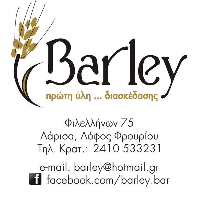 Στούς υποστηρικτές του συλλόγου το Barley bar