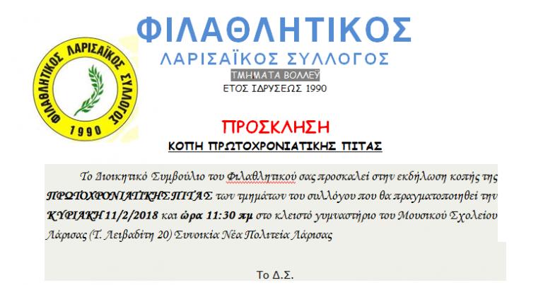 Την Κυριακή στις 11 Φεβρουαρίου κόβει την πίτα του ο Φιλαθλητικός