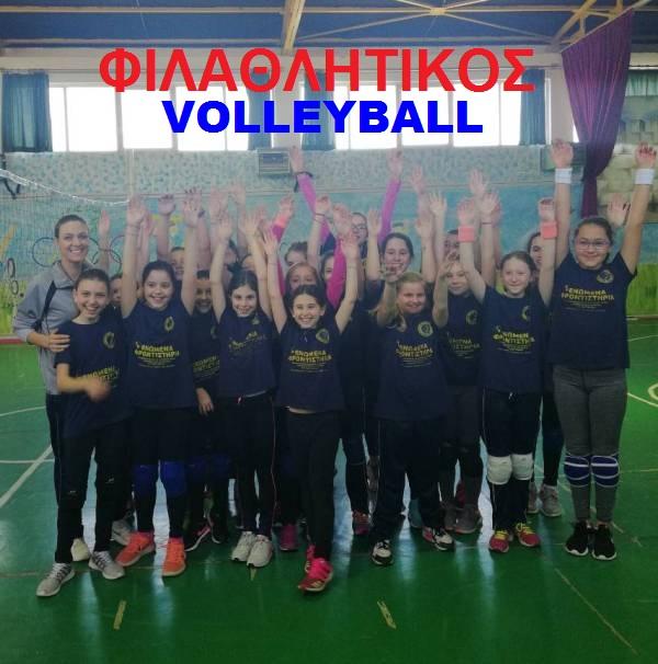 Αγώνες mini Volley για τον Φιλαθλητικό