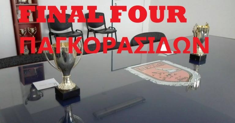 Τα ζευγάρια των Final Four Παγκορασίδων ΕΣΠΕΚΕΛ 2018