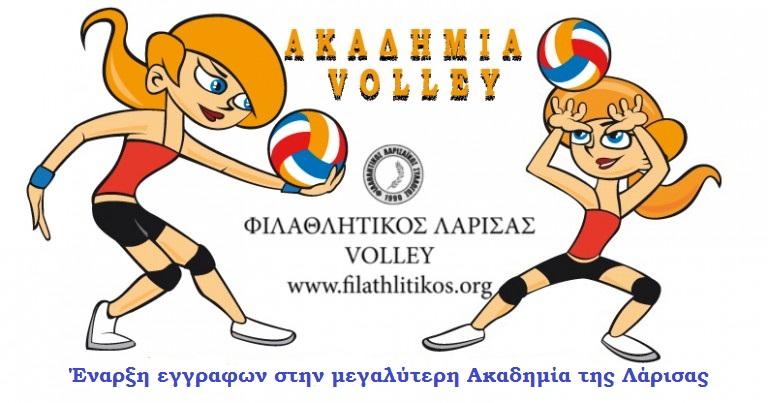 Ξεκίνημα για την Ακαδημία Volley του Φιλαθλητικού