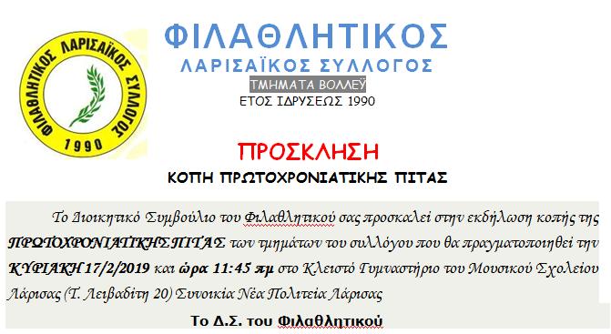 Την Κυριακή στις 17 Φεβρουαρίου κόβει την πίτα του ο Φιλαθλητικός