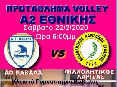 Στη Καβάλα αγωνίζεται σήμερα Σάββατο (22/2/20) ο Φιλαθλητικός Λάρισας