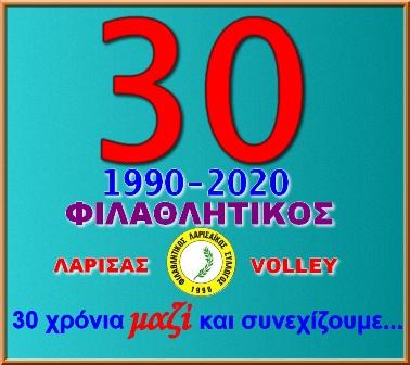 Φιλαθλητικός Λάρισας: 30 χρόνια Ζωής και Προσφοράς 1990 – 2020.