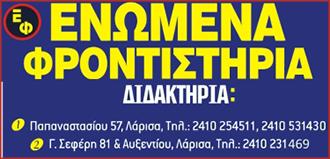 enwmena frontistiria