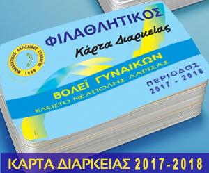 Κάρτα Διαρκείας