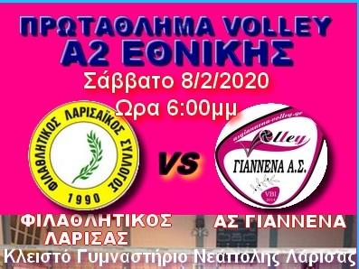 Αγώνας Volley Φιλαθλητικός Λάρισας – ΑΣ Γιάννενα σήμερα Σάββατο 8/2 στην Νεάπολη.