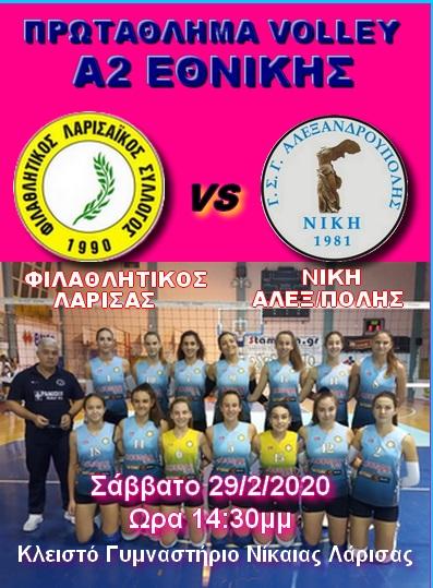 Με την Νίκη Αλεξανδρούπολης αγωνίζεται η γυναικεία ομάδα του Φιλαθλητικού